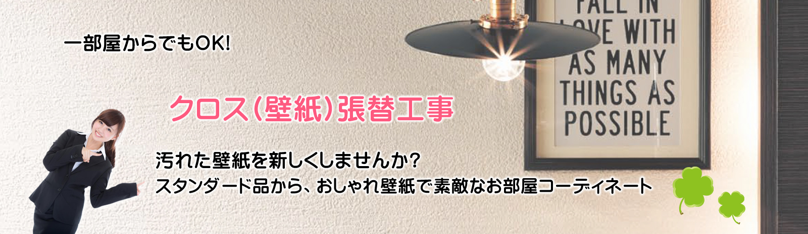 壁穴補修工事について|札幌