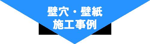 壁穴補修施工事例|札幌市壁リフォーム