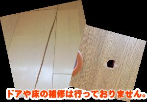 ドア補修・床補修