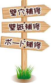 札幌 壁紙補修工事