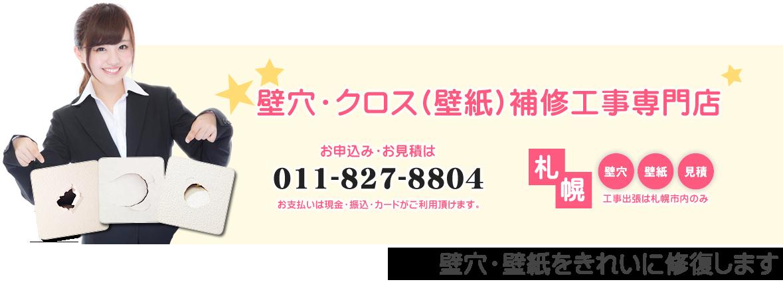 札幌壁穴・壁紙補修工事専門店