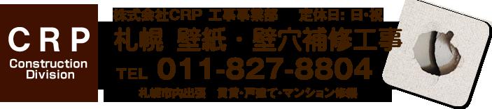 壁穴補修・修理・壁紙修理会社 札幌市