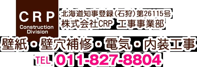 札幌で壁穴、壁修理、リフォーム工事、壁紙、クロス張替工事