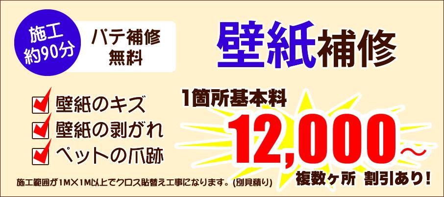 大壁穴補修工事|札幌市