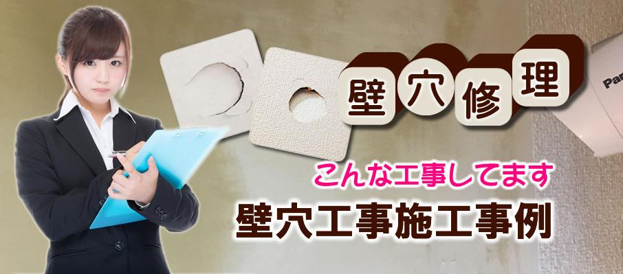 壁紙・壁穴工事事例
