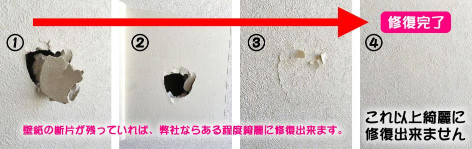 壁補修工事札幌