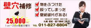 札幌壁穴補修工事