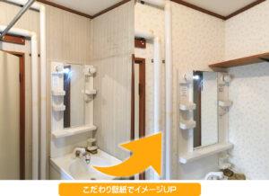 洗面室壁紙張替