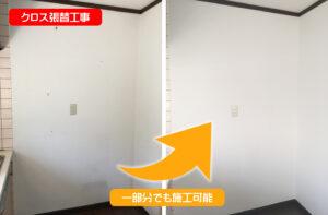 札幌壁紙張替