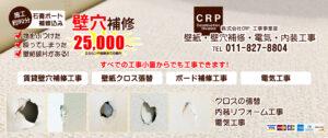 札幌クロス、壁穴補修工事会社
