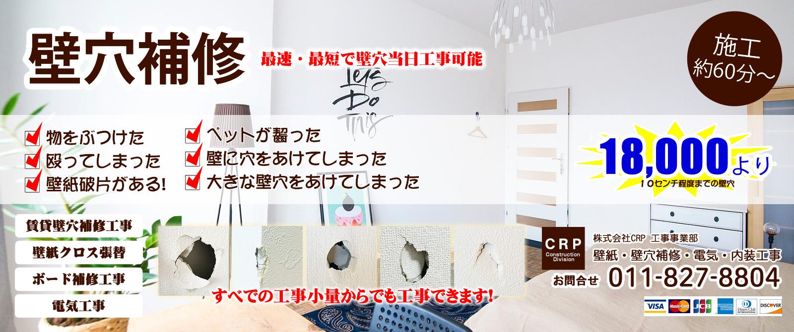 札幌市内で壁穴 壁紙補修 クロス張替工事を行っております 内装